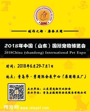 2018年山东国际宠物展全新来袭——