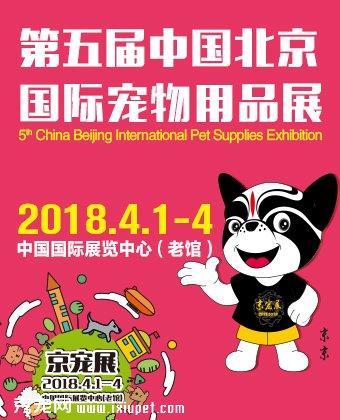 2018年第五届北京国际宠物用品展(