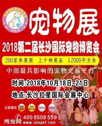 2018第二届长沙国际宠物用品展览会
