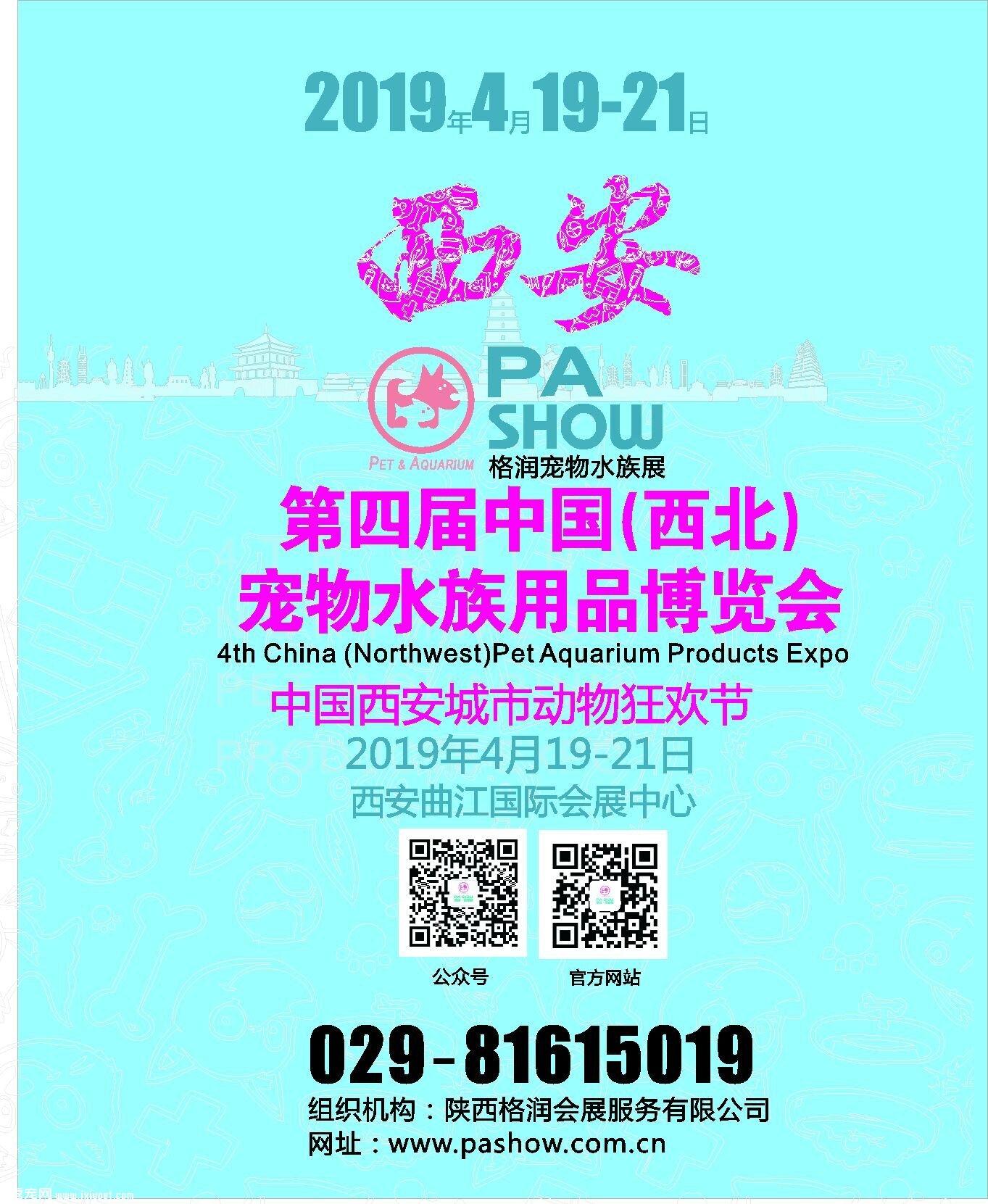 2019第四届中国(西安)宠物水族用
