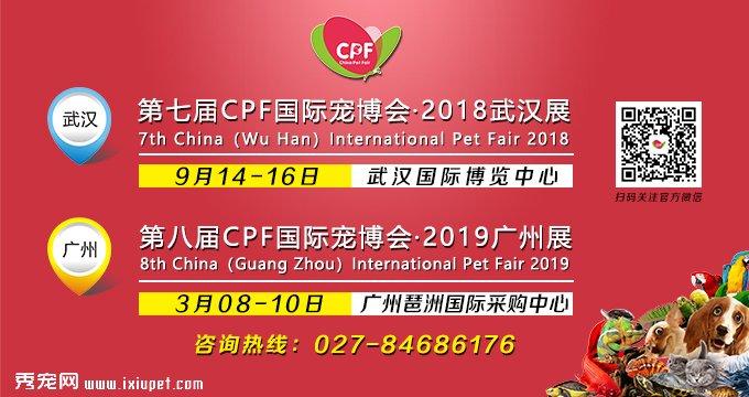 第七届CPF国际宠博会 2018武汉宠物展进入倒计