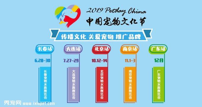 长春宠物文化节|第三届北部宠物医师大会全面升级