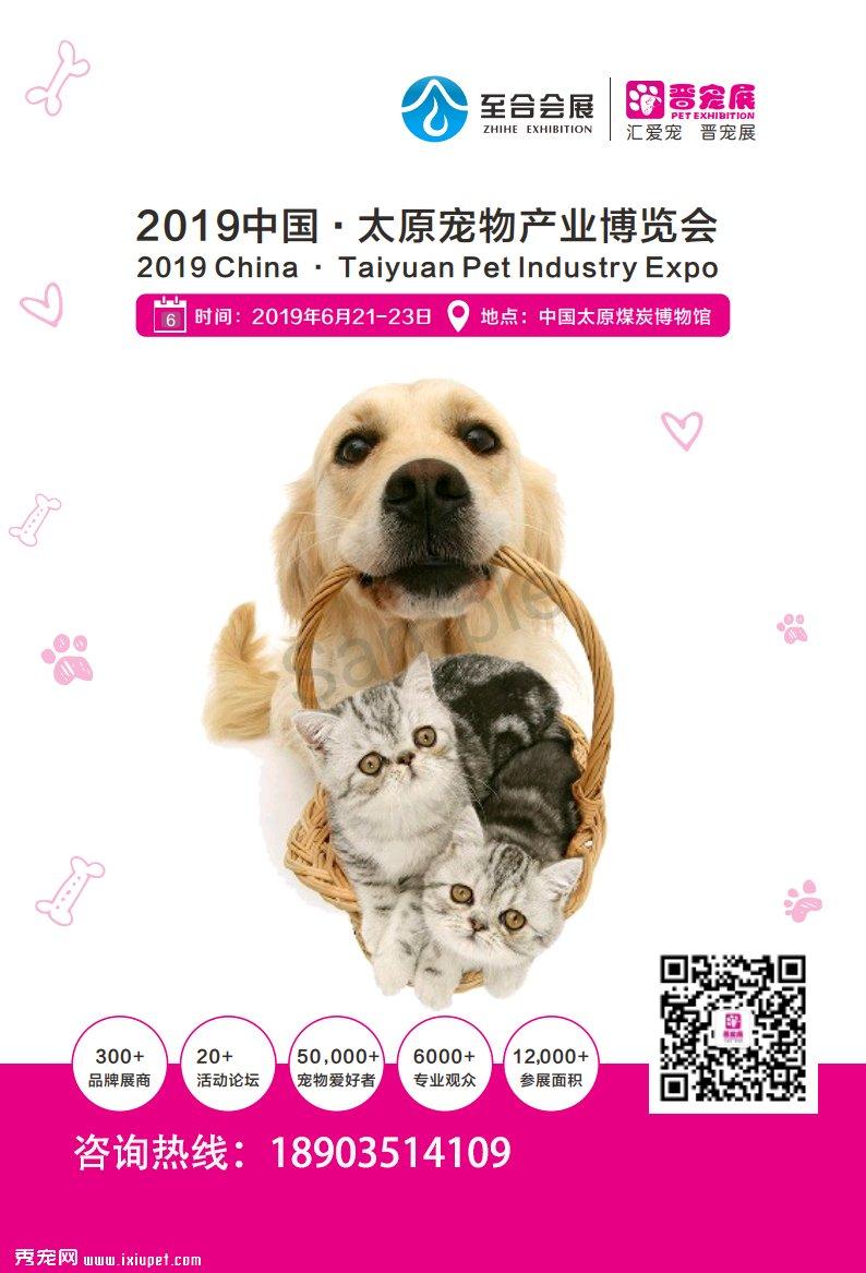 2019年中国(太原)宠物产业博览展会