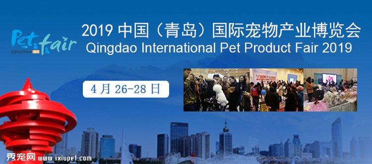 2019山东(青岛)国际宠物产业博览会
