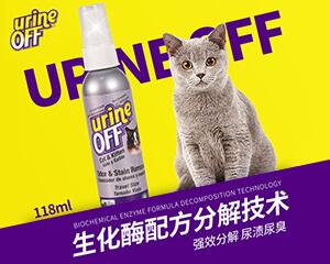 Urine OFF猫用解尿素 除臭除尿渍便