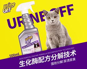 Urine OFF猫用解尿素 除臭除尿渍喷