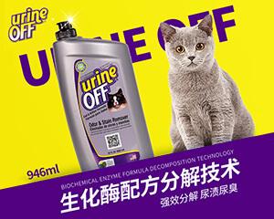 Urine OFF猫用解尿素 生物酶除臭尿