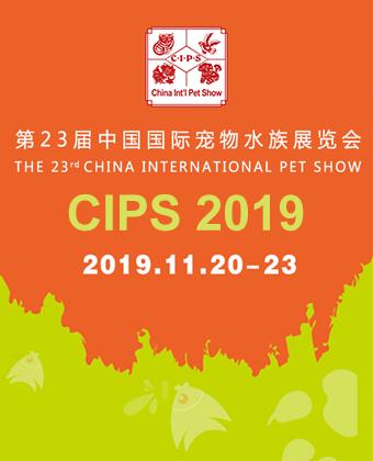 CIPS:链接中国宠物行业和世界的桥梁