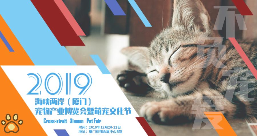 2019厦门宠物展|海峡两岸宠物产业博览会将在厦门举办