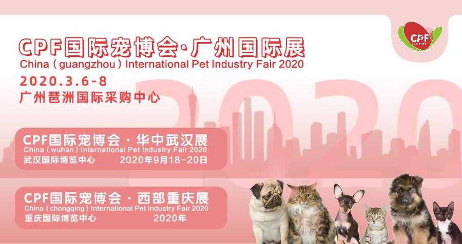 2020年CPF国际宠博会系列品牌展邀请函