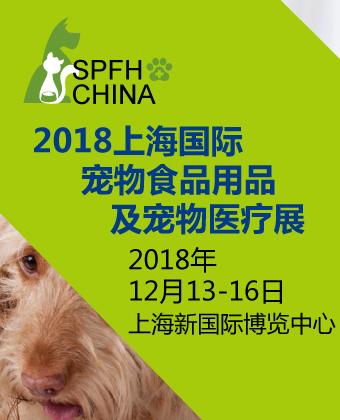 2018年上海国际宠物食品及宠物医疗展览会