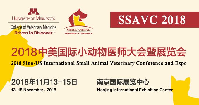 2018年中美国际小动物医师大会展览时间