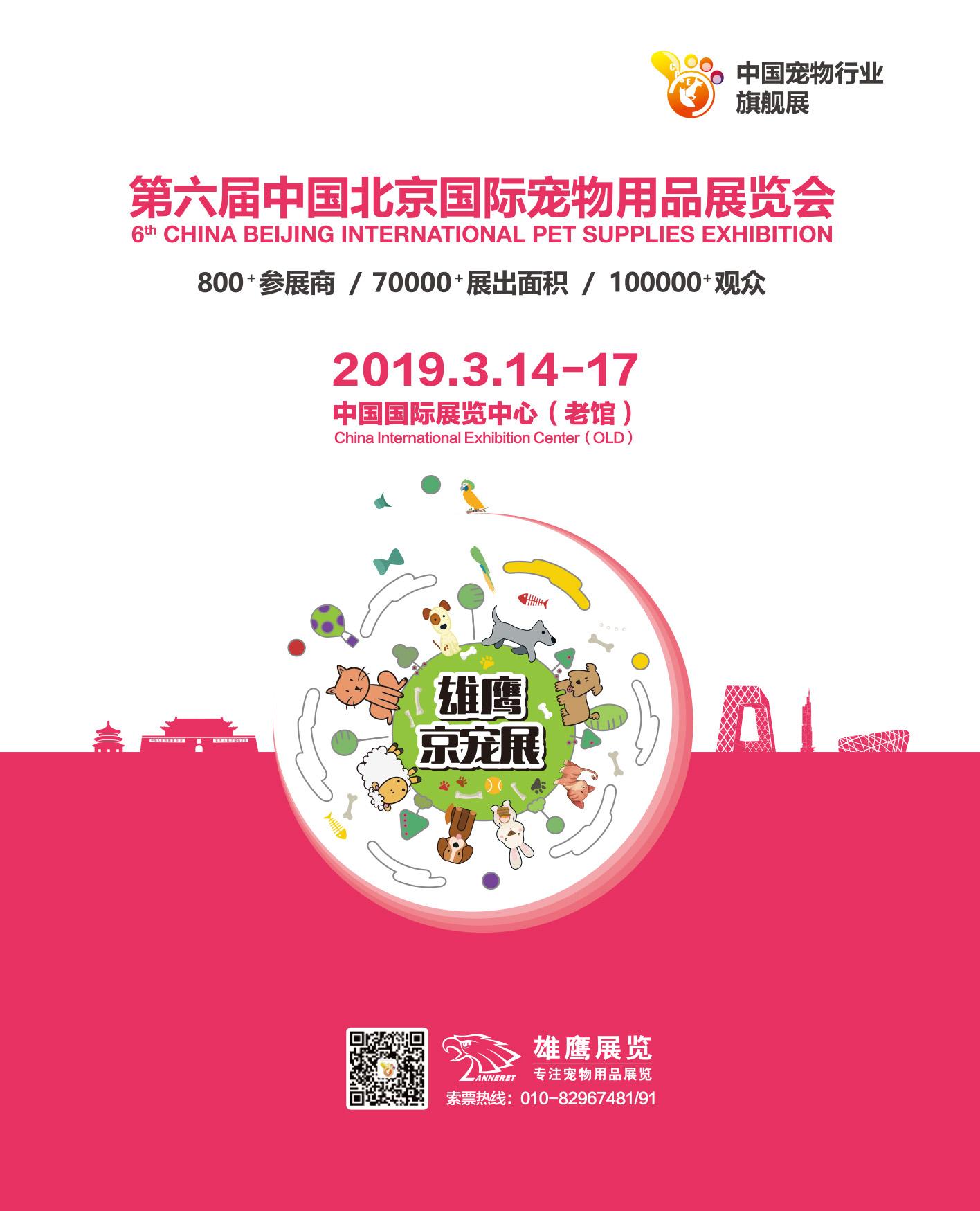 第六届中国北京国际宠物用品展览会(京宠展)