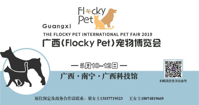 2019广西宠物博览会5月10-12日相聚南宁