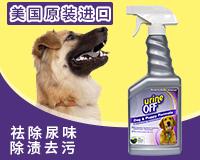 美国Urine OFF解尿素 除去猫狗尿骚
