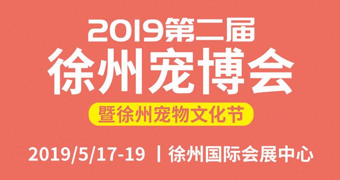 2019中国(徐州)国际宠物行业博览会