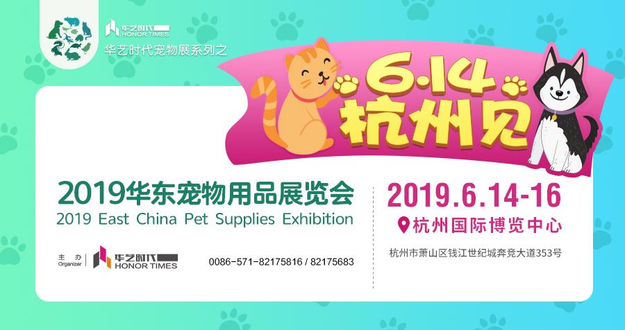 2019华东(杭州)宠物用品展览会
