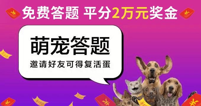 宠音&狗狗全运会专场答对12题平分奖金