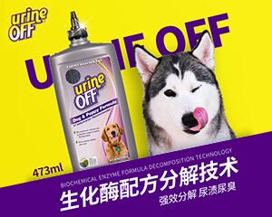 Urine OFF狗用解尿素犬 除尿渍除臭注射装473ml