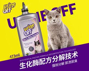 Urine OFF猫用解尿素 除尿除臭注射