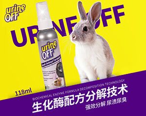 Urine OFF小宠解尿素 除臭除尿渍118ml便携装