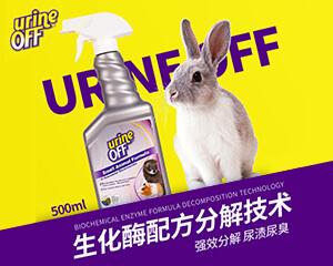 Urine OFF小宠解尿素 除臭除尿渍500ml喷雾装
