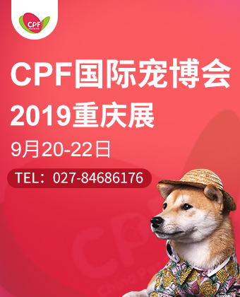 2019CPF国际宠博会·重庆站!带你去看西部宠