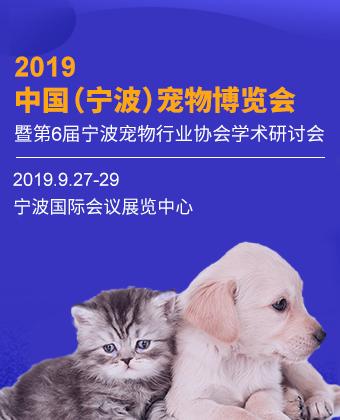 2019年中国宁波亚宠展将于9月27-29日宁波国际