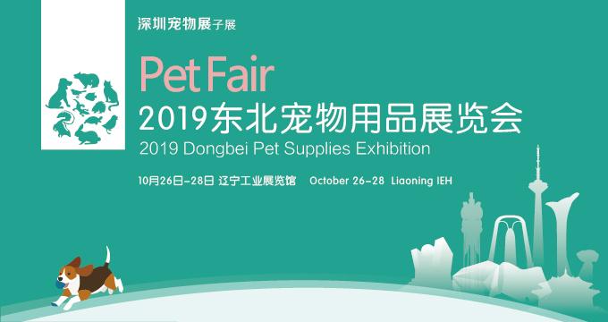 2019 东北宠物用品展览会