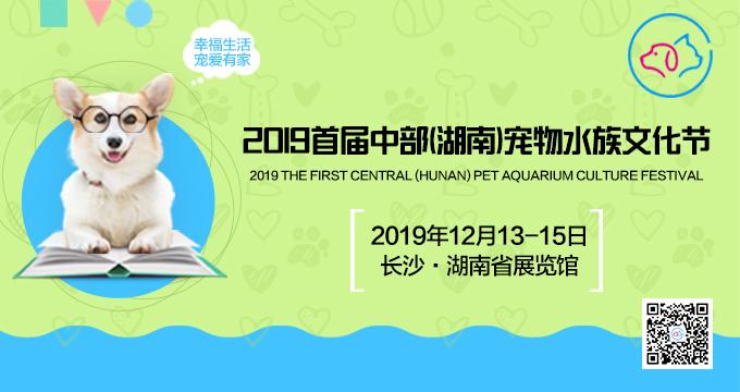2019首届湖南(中部)宠物水族文化节招商正式启动
