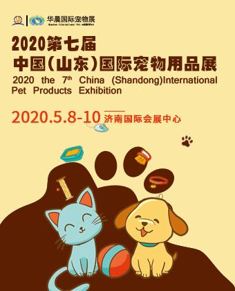 第七届中国(济南)国际宠物产业展