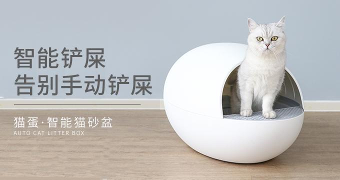 猫蛋智能猫砂盆怎么样 猫蛋全自动猫砂盆好不好