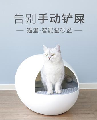 全自动清理猫砂盆哪款好 猫蛋智能猫砂盆推荐