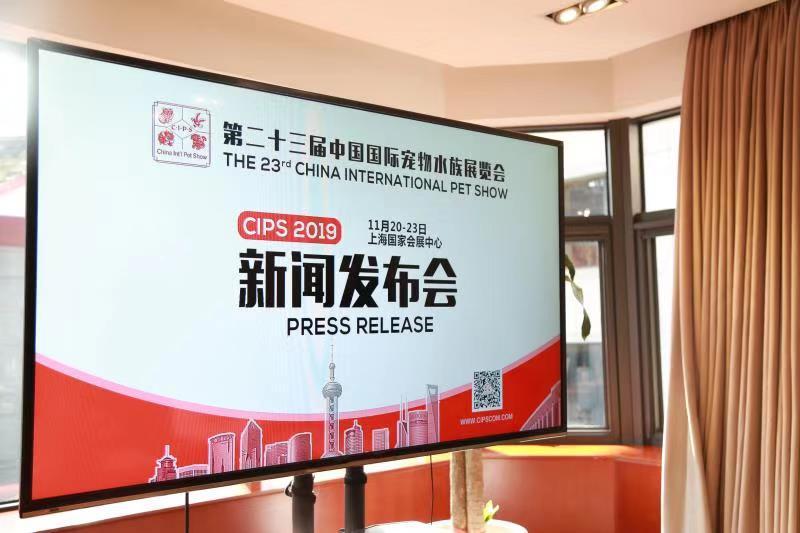 第23届中国国际宠物水族展览会新闻