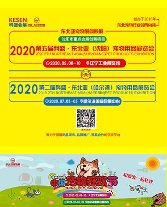 2020东北亚宠物用品展盛世起航